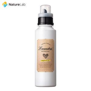 ランドリン ボタニカル 柔軟剤 ベルガモット&シダー 500ml優しい香り 植物由来の柔軟成...