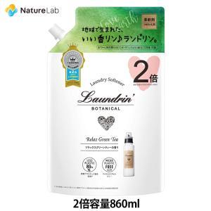 ランドリン ボタニカル 柔軟剤  詰め替え リラックスグリーンティー 大容量 860ml