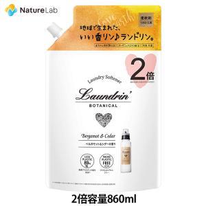 ランドリン ボタニカル 柔軟剤  詰め替え ベルガモット&シダー 大容量 860ml