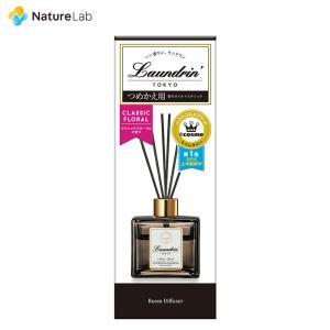 芳香剤 ランドリン ルームディフューザー 詰め替え クラシックフローラル 80ml | 消臭 部屋 フレグランス ルーム ニオイ 置き型 室内用 匂い|ネイチャーラボ PayPayモール店