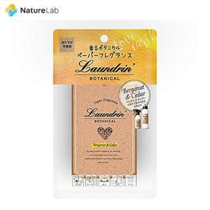 芳香剤 ランドリン ボタニカル ペーパーフレグランス ベルガモット&シダー 1枚 | 消臭 部屋 フレグランス ルーム ニオイ 置き型 室内用 匂い|ネイチャーラボ PayPayモール店