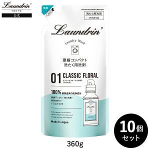 液体洗剤 ランドリン WASH 洗濯洗剤 濃縮洗剤 クラシックフローラル 詰め替え 10個セット