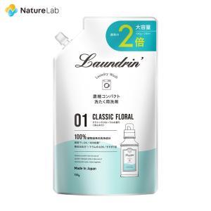 ランドリン WASH 洗濯洗剤 濃縮液体 大容量 クラシックフローラル 詰め替え