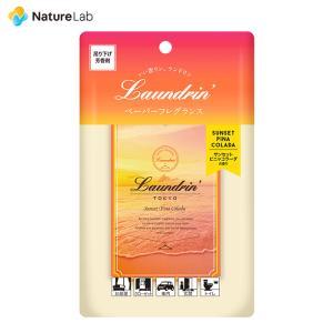 ランドリン ペーパーフレグランス サンセットピニャコラーダの香り2021 1枚 | 消臭 クローゼッ...