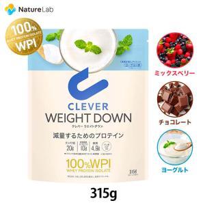 【6月下旬入荷予定】クレバー WPI ホエイプロテイン ウエイトダウン 315g(約7〜21回分)チョコレート ミックスベリー | 低糖質 ダイエット
