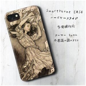 iPhone6 6s ケース アーサー ラッカム 不思議の国のアリス 多機種対応 スマホケース 人気...