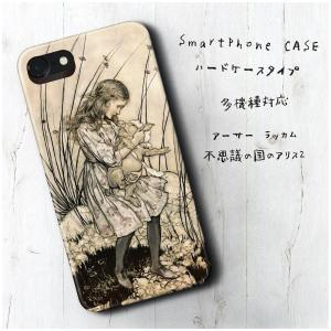 iPhoneXSmax ケース アーサー ラッカム 不思議の国のアリス2 多機種対応 スマホケース ...