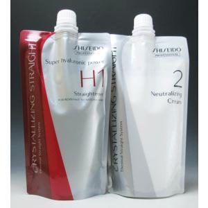 美容室用 縮毛矯正 資生堂 クリスタライジングストレートα H 1剤 と2剤 各400ml