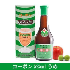 コーボン 525ml 梅(うめ) 第一酵母 cobon 天然酵母飲料 コーボンうめ|natures