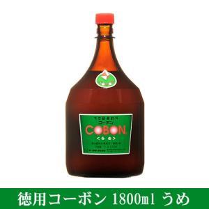徳用コーボン 1800ml 梅(うめ) 第一酵母 cobon 天然酵母飲料 お得サイズ|natures