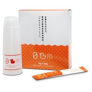 界面活性剤ゼロ ベルメウォッシュ 10g×20包 専用ボトル付 全身洗浄剤 |natures