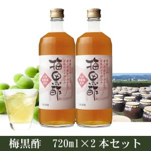 美味しい梅黒酢 720ml×2本セット (黒酢ドリンク)発酵の力 |natures
