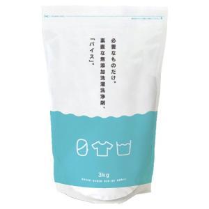 洗濯用エコ洗剤 バイス 3kg 合成界面活性剤ゼロ 洗濯洗浄剤(有害添加物ゼロシリーズ) (クーポン利用可)|natures