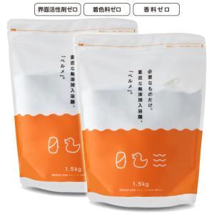 ベルメ徳用 1.5kg×2個セット 入浴剤・沐浴剤(もく浴) |natures