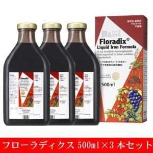 フローラディクス 500ml×3本セット salus(サルス社) 正規輸入品 |natures