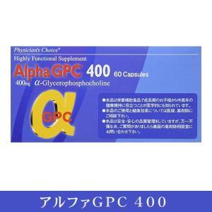 α-GPC400×60カプセル (アルファGPC) お子様の成長、美容をサポートする食品成分 |natures