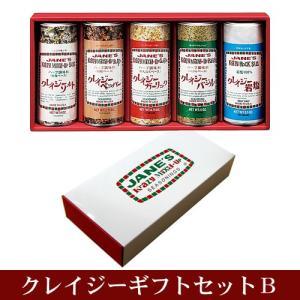クレイジーギフトセットB 5本セット (クレイジーソルトシリーズ調味料)(クーポン利用可)|natures