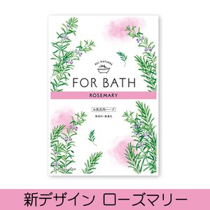 FOR BATH(フォアバス)ローズマリー 無香料・無着色 お風呂用ハーブ入浴剤 |natures