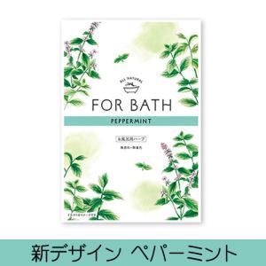 FOR BATH(フォアバス)ペパーミント 無香料・無着色 お風呂用ハーブ入浴剤 |natures