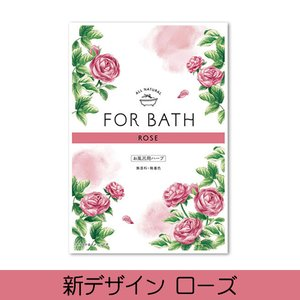 FOR BATH(フォアバス)ローズ 無香料・無着色 お風呂用ハーブ入浴剤 |natures