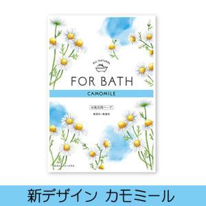 FOR BATH(フォアバス)カモミール 無香料・無着色 お風呂用ハーブ入浴剤 |natures