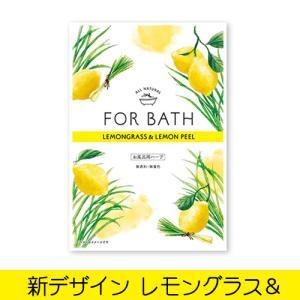 FOR BATH(フォアバス)レモングラス&レモンピール 無香料・無着色 お風呂用ハーブ入浴剤 |natures