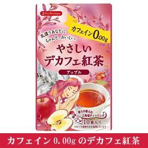 やさしいデカフェ紅茶(アップル)10袋入(2個までメール便選択で送料185円可)|natures