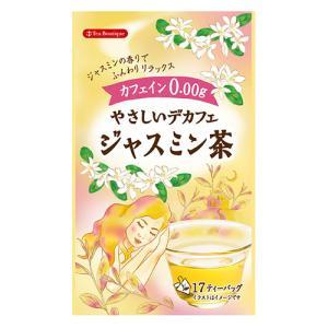 やさしいデカフェ(ジャスミン茶)17袋入(メール便送料1個300円、2個350円可)カフェイン0 日本緑茶センター natures
