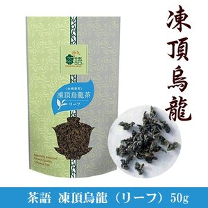 茶語 凍頂烏龍茶 リーフ中国茶 【台湾青茶】 50g (クーポン利用可) natures