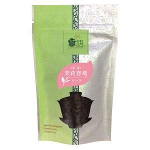 茶語 茉莉春毫 (ジャスミンシュンモウ) リーフ中国茶 【花茶】 50g  natures
