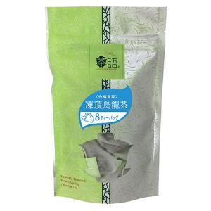 茶語 凍頂烏龍茶 三角型ティーバッグ中国茶 【台湾青茶】(2個までメール便198円可) ウーロン茶|natures