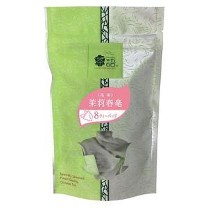 茶語 ジャスミンシュンモウ 8ティーバッグ 中国茶 茉莉春毫(花茶)メール便198円可(2個まで) natures