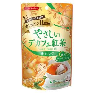 やさしいデカフェ紅茶(オレンジ)10袋入(2個までメール便選択で送料198円可) natures