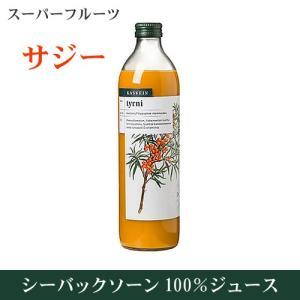 オーガニック シーバックソーン100%ジュース(500ml)KASKEIN (沙棘サジージュース)(シーベリージュース)日本緑茶センター