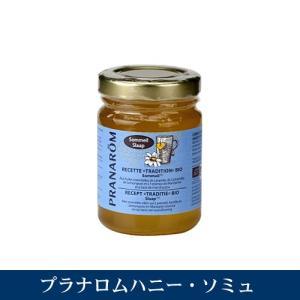 プラナロムハニー・ソミュ sommeil 精油入りハチミツ(蜂蜜・はちみつ)|natures
