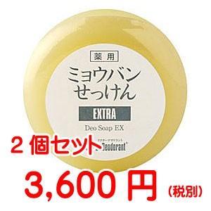 薬用ミョウバンせっけんEXTRA 2個セット (ミョウバン石鹸)