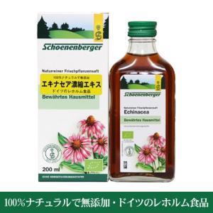 エキナセア濃縮エキス 200ml (ドイツのレホルム食品) |natures
