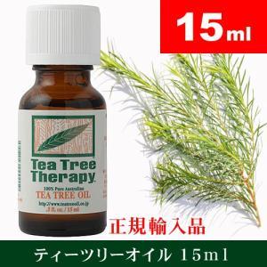 ティーツリーオイル 15ml×4本セット 正規輸入 100%天然 オーストラリア産ピュアオイル TEA TREE THERAPY|natures
