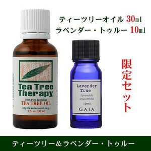 ティーツリーオイル30ml ラベンダー・トゥルー10ml のセット商品(クーポン利用可)|natures
