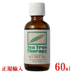 ティーツリーオイル 60ml 正規輸入オーストラリア産ティートリー天然100%ピュアTea Tree精油 TEA TREE THERAPY |natures