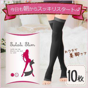 ギチギチ パンパンに 女性用 着圧ソックス 着圧ストッキング スラリスリム 10足  段階着圧構造で...