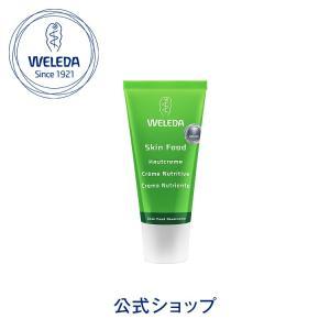 【国内正規品】ヴェレダ スキンフード 30mL|weleda 正規 オーガニック ハンドケア ハンド...