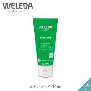 ヴェレダ WELEDA 公式  スキンフード N 30mL 国内正規品/オーガニックコスメ ハンドク...