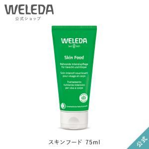 【国内正規品】ヴェレダ スキンフード 75mL|weleda 正規 オーガニック ハンドケア ハンド...