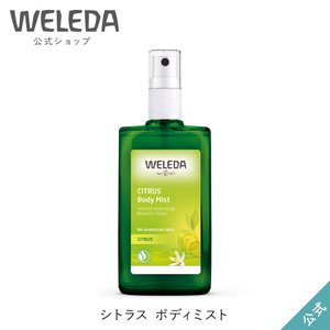 【国内正規品】ヴェレダ シトラス ボディミスト 100mL|weleda 正規 オーガニック デオド...