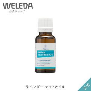 公式 正規品 ヴェレダ WELEDA ラベンダー ナイトオイル 20mL