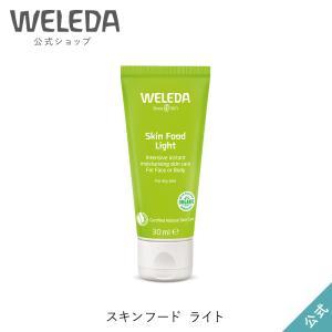 ヴェレダ WELEDA 公式  スキンフード ライト 30mL国内正規品/オーガニックコスメ ハンド...