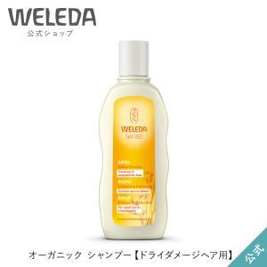 公式 正規品 ヴェレダ WELEDA オーガニック シャンプードライダメージヘア用 190mL