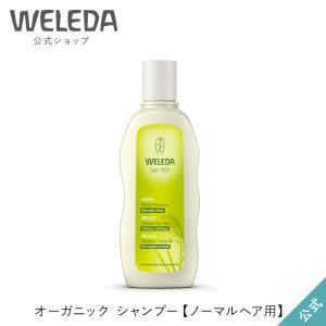 公式 正規品 ヴェレダ WELEDA オーガニック シャンプーノーマルヘア用 190mL