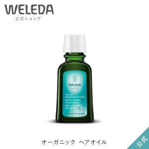 ヴェレダ WELEDA 公式   オーガニック ヘアオイル 50mL 国内正規品/オーガニックコスメ...